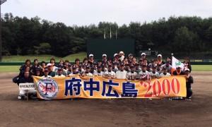第15回広島ボンバーズ大会優勝記念撮影
