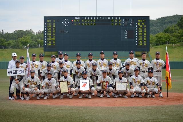 府中 広島 2000